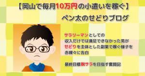 ペン太ブログ