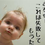 ★せどり失敗談★初回限定版には気をつけろ!!