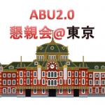 ABU2.0懇親会@東京に行ってきました!!