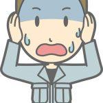 ★せどり失敗談★妻名義での確定申告が出来ない!?(初歩的なミスでまさかの窮地に!!)