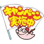 Amazon_FBA納品時配送料無料キャンペーン&FBA販売手数料割引キャンペーン(最高の稼ぎ時到来!!)
