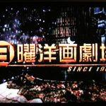 日曜洋画劇場が終了する理由とは!!(僕の胸の中には、大塚さんのナレーションと淀川さんの映画解説が染み付いている)