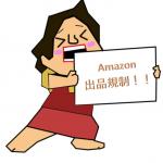 Amazon 出品規制 解除に励んだ結果(2017年5月結構解除できてしまいました!!)