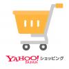 Yahoo!ショッピングでせどりを行うためのテクニック(ジャンルを絞って効率よくせどりましょう)