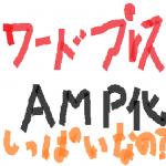 WordPress AMPプラグインを使って サイトをAMP対応にした結果(PVが落ちたし、アドセンス広告料も激減??)