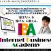 七星明のIBA(インターネットビジネスアカデミー)に参加してみた!!(ネットビジネス初心者にお勧めする理由をまとめて見た!!)